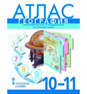 География. Атлас. 10-11 класс. Базовый уровень (Русское слово)