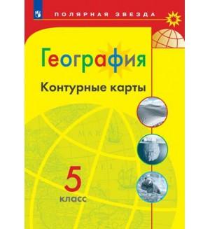 География. Контурные карты. 5 класс. Полярная звезда (Просвещение)