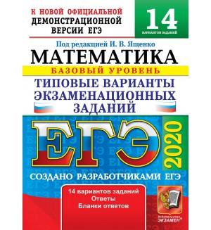 Ященко И. ЕГЭ 2020. Математика. Типовые варианты экзаменационных заданий. 14 вариантов заданий. Базовый уровень.
