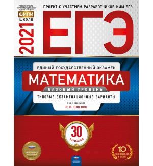 Ященко И. ЕГЭ-2021. Математика. Базовый уровень: типовые экзаменационные варианты: 30 вариантов