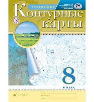 География. Контурные карты. 8 класс. Традиционный комплект. РГО. ФГОС (Дрофа)