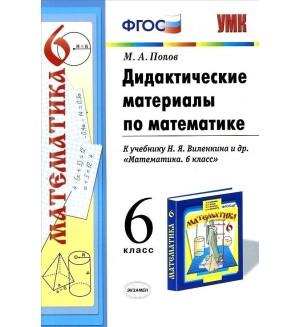 Попов М. Дидактические материалы по математике. 6 класс. ФГОС