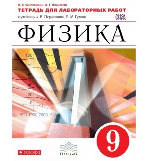 Филонович Н. Физика. Тетрадь для лабораторных работ. 9 класс. Вертикаль. ФГОС
