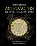 Андреев П. Астрология. Все тайны натальной карты. Чтение будущего