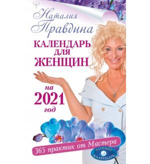 Правдина Н. Календарь для женщин на 2021 год. 365 практик от Мастера. Лунный календарь. Совет на каждый день от Натальи Правдиной