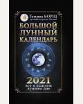 Борщ Т. Большой лунный календарь на 2021 год: все о каждом лунном дне. Борщ: календари 2021