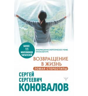 Коновалов С. Возвращение в жизнь. Ломая стереотипы. Медицина будущего