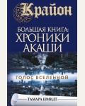 Шмидт Т. Крайон. Большая книга: Хроники Акаши. Голос Вселенной. Великая книга