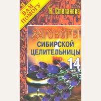Степанова Н. Заговоры сибирской целительницы  14
