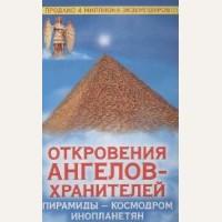 Гарифзянов Р. Откровения Ангелов-Хранителей: Пирамиды - космодром инопланетян.