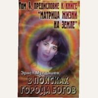 Мулдашев Э. Предисловие к книге Матрица жизни на Земле.