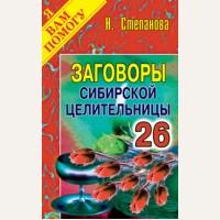 Степанова Н. 26 Заговоры сибирской целительницы.