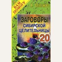 Степанова Н. 20 Заговоры сибирской целительницы.