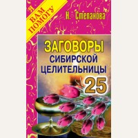 Степанова Н. 25 Заговоры сибирской целительницы.
