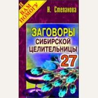Степанова Н. Заговоры сибирской целительницы 27.
