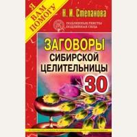 Степанова Н. Заговоры сибирской целительницы 30.