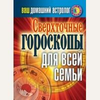 Хворостухина С. Ваш домашний астролог. Сверхточные гороскопы для всей семьи. Карманная библиотека.