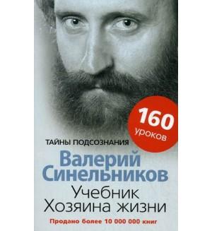 Синельников В. Учебник Хозяина жизни. 160 уроков Валерия Синельникова.