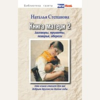 Степанова Н. Книга матери 2. Заговоры, приметы, поверья, обереги. Библиотека газеты