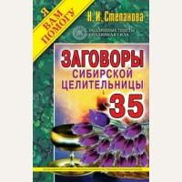 Степанова Н. Заговоры сибирской целительницы 35.
