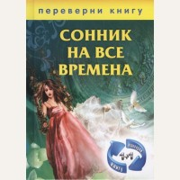 Тихонов И. 1+1, или Переверни книгу: Сонник на все времена. Хиромантия на все времена.