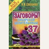 Степанова Н. Заговоры сибирской целительницы. Выпуск 37. Я вам помогу