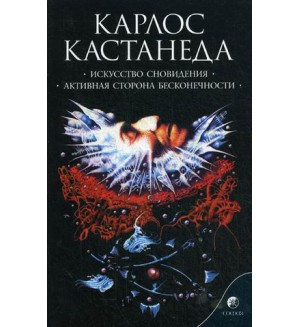 Кастанеда К. Искусство сновидения. Активная сторона бесконечности. Книга 5