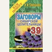 Степанова Н. Заговоры сибирской целительницы. Выпуск 39. Я вам помогу