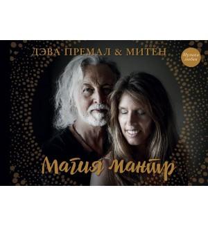 Премал Д. и М. Магия мантр. Mindfulness/Осознанность