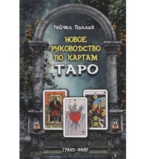 Поллак Р. Новое руководство по картам Таро.