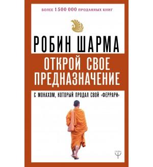 Шарма Р. Открой свое предназначение с монахом, который продал свой «феррари». Монах, который продал свой