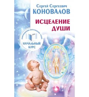 Коновалов С. Исцеление Души. Информационно-энергетическое учение. Начальный курс.