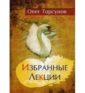 Торсунов О. Избранные лекции доктора Торсунова. Нетрадиционная медицина, целительство