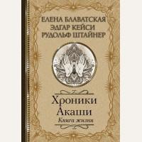 Блаватская Е. Кейси Э. Хроники Акаши. Книга жизни. Классика мысли