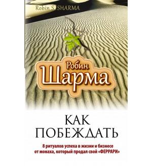 Шарма Р.  Как побеждать. 8 ритуалов успеха в жизни и бизнесе от монаха, который продал свой