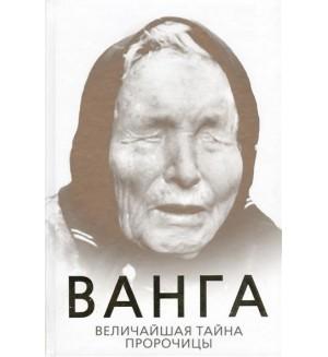 Бенуа С. Ванга. Величайшая тайна пророчицы.  Женщина, покорившая мир.