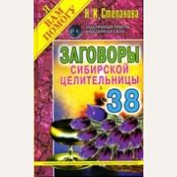 Степанова Н.  Заговоры сибирской целительницы 38.
