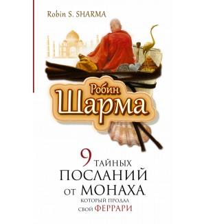 Шарма Р. 9 тайных посланий от монаха, корорый продал свой феррари. Путь к мудрости и счастью