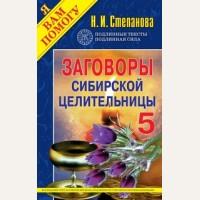 Степанова Н. Заговоры сибирской целительницы 5.