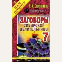 Степанова Н. Заговоры сибирской целительницы 7