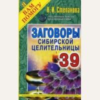 Степанова Н. Заговоры сибирской целительницы 39.