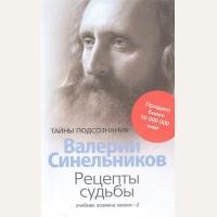 Синельников В. Рецепты судьбы. Учебник хозяина жизни - 2.