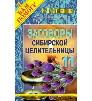 Степанова Н. Заговоры сибирской целительницы. Выпуск 11. Я вам помогу
