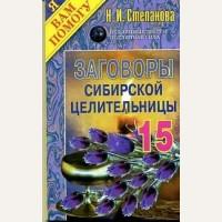 Степанова Н. Заговоры сибирской целительницы 15