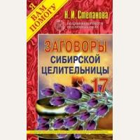 Степанова Н. Заговоры сибирской целительницы 17
