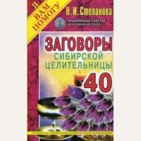 Степанова Н. Заговоры сибирской целительницы. Выпуск 40. Я вам помогу