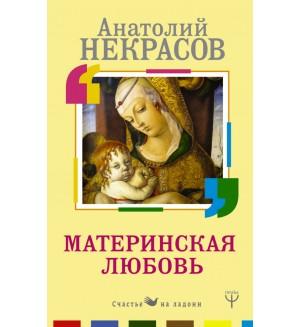 Некрасов А. Материнская любовь. Счастье на ладони