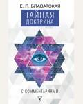 Блаватская Е. Тайная доктрина с комментариями. Книги по саморазвитию