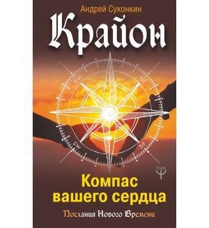 Суконкин А. Крайон. Компас вашего сердца. Послания Нового Времени