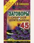 Степанова Н. Заговоры сибирской целительницы. Выпуск 45. Я вам помогу